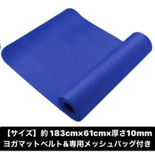 ダークブルー:ヨガマット10mm/ ベルト収納キャリングケース付き (トレーニング用品)