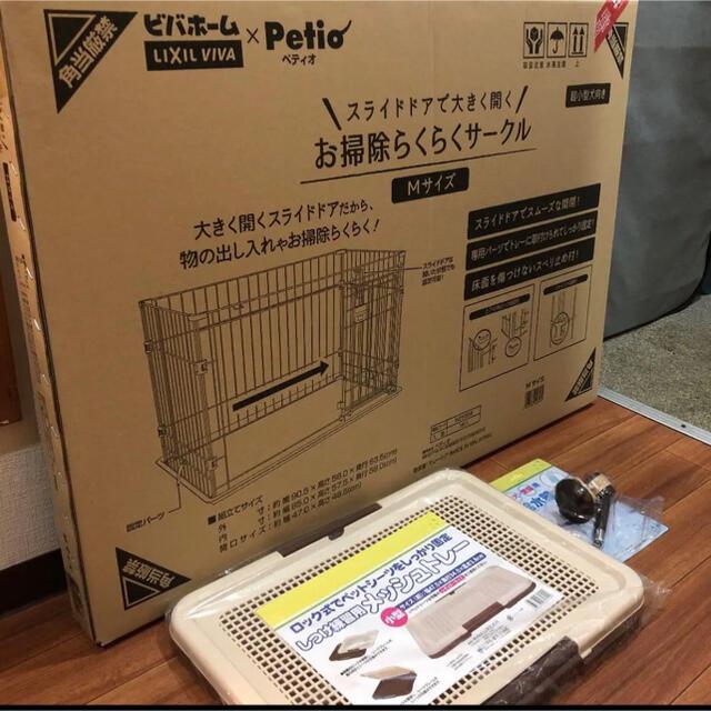 Richell(リッチェル)のペティオ サークル、ゲージ用品、メッシュ付きトイレ、給水器 その他のペット用品(犬)の商品写真