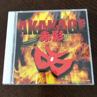 仮面の忍者 赤影 ミュージックファイル(テレビドラマサントラ)