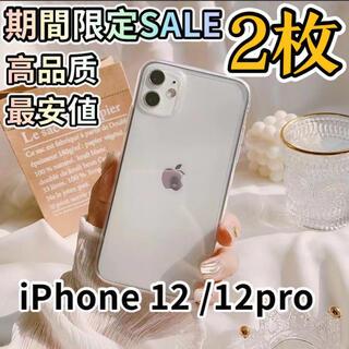 iphone12 /12 pro~ 2枚セット~ケース透明 クリア 衝撃吸収(スマートフォン本体)