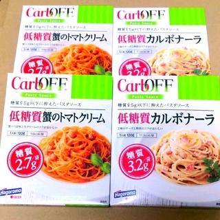 カーボフ【2種4箱】低糖質パスタソース(カルボナーラ②/蟹のトマトクリーム②)(レトルト食品)