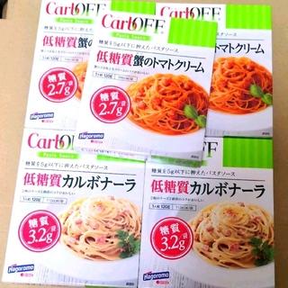 カーボフ【5箱】低糖質パスタソース(カルボナーラ②◆蟹のトマトクリーム③)(レトルト食品)