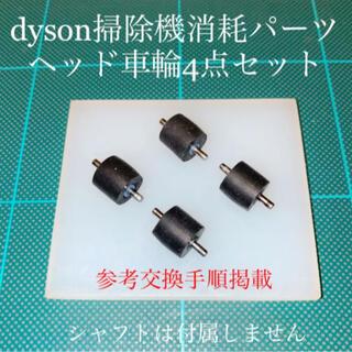 Dyson - ダイソン掃除機消耗パーツ ヘッド車輪タイヤ4点セット 10×2.5×10mm