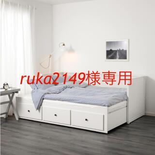 イケア(IKEA)の6.15IKEA 新品未開封 HEMNES ヘムネス 703.493.27(シングルベッド)