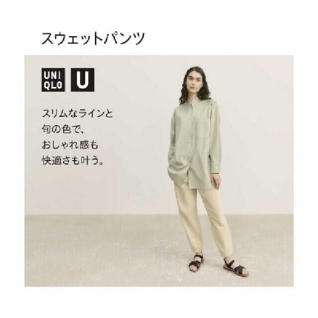 UNIQLO(ユニクロ)の【専用】新品・未使用タグ付き!!【L】ユニクロユー/スウェットパンツ/ベージュ レディースのパンツ(カジュアルパンツ)の商品写真