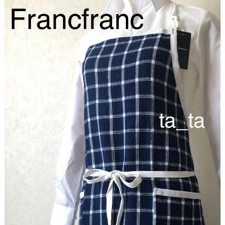 フランフラン(Francfranc)のフランフラン エプロン チェック ネイビー ワッフル(その他)