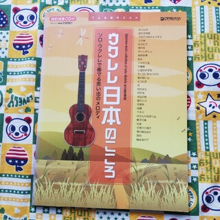 ウクレレ・日本のこころ ソロ・ウクレレで奏でる思い出のメロディ(楽譜)