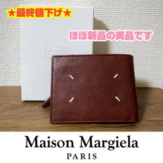 マルタンマルジェラ(Maison Martin Margiela)の【ほぼ新品】メゾンマルジェラ二つ折り財布【Maison Margiela】(折り財布)