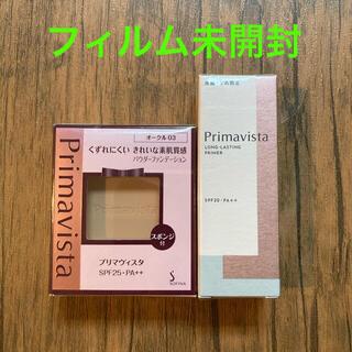 Primavista - 【新品未開封】セット商品 プリマヴィスタ 化粧下地  + オークル03