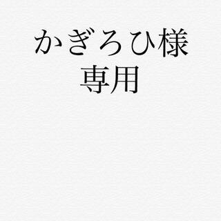 シャルレ(シャルレ)のかぎろひ様専用 シャルレストッキング1組(タイツ/ストッキング)