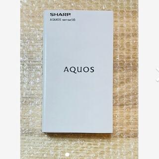 アクオス(AQUOS)のSHARP AQUOS sense5G SH-M17 シルバー 新品 量販版(スマートフォン本体)