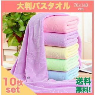 ★大きめバスタオル★10枚セール!バスタオル 10枚 タオル 新品 送料無料