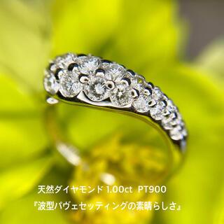 天然 ダイヤモンド リング 計1.00ct PT900『波型パヴェの素晴らしさ』
