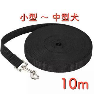 ★軽量 10m 小型犬 中型犬 ロングリード リード 犬 犬の散歩 dog