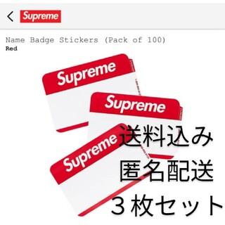 シュプリーム(Supreme)のシュプリーム ネーム バッジ ステッカー レッド 3枚 セット(その他)