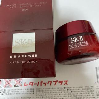 SK-II - SK-II SK2 ミルキーローション 美容乳液   50g