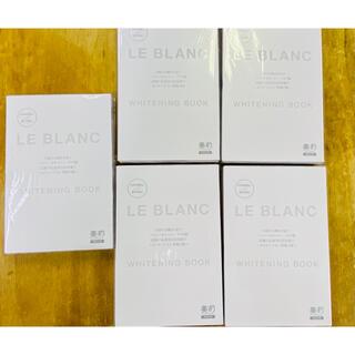CHANEL - 5セット 美的 6月号 付録 CHANEL LE BLANC 新美白美容液☆新品