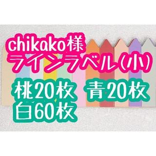 chikako様 ラインラベル(その他)