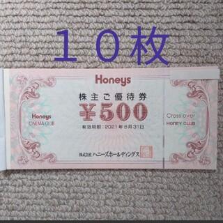 HONEYS - ハニーズ 株主優待 5000円分