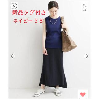 IENA - IENA ギンガムカットソーマーメイドスカート ネイビー 38 新品