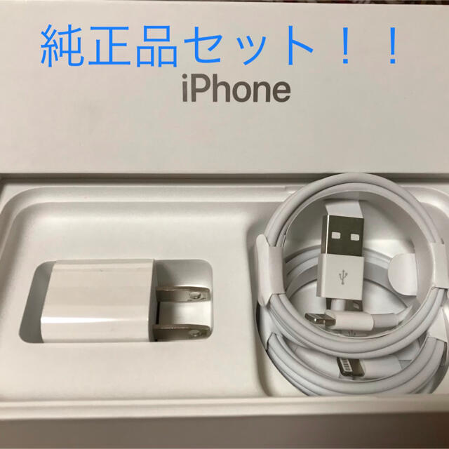 Apple(アップル)のiPhone充電器 ライトニングケーブル 2本 1m 純正品アダプタセット スマホ/家電/カメラのスマートフォン/携帯電話(バッテリー/充電器)の商品写真