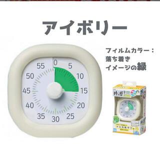 【やまみゆ様専用】 トキ・サポ 時っ感タイマー  LV-3062(その他)