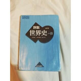 世界史 B  山川出版
