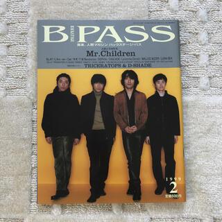 美品! B-PASS 1999年2月 Mr.Children(音楽/芸能)