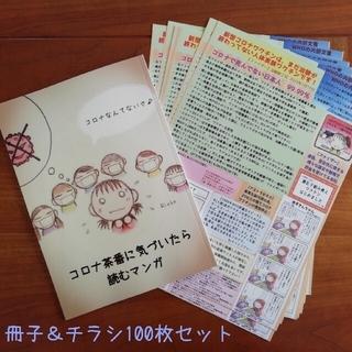 冊子&チラシ100枚セット(一般)