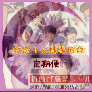 SnowMan 関連 ★ 7月号 5誌定期(アート/エンタメ/ホビー)