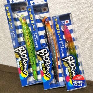 BLUE BLUE - ★ブローウィン140S+125F★ 新品3個セット FIMO限定カラー