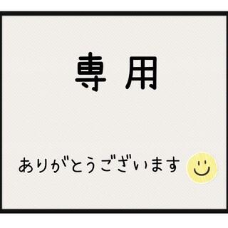 mijuk様専用(歯ブラシ/歯みがき用品)
