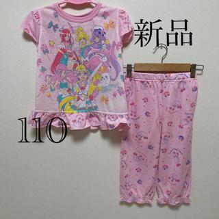 バンダイ(BANDAI)のトロピカルージュ プリキュア 半袖パジャマ 110 新品(パジャマ)