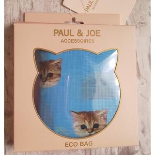 ポールアンドジョー(PAUL & JOE)のPAUL & JOE エコバッグ ヌネット ブルー系(エコバッグ)