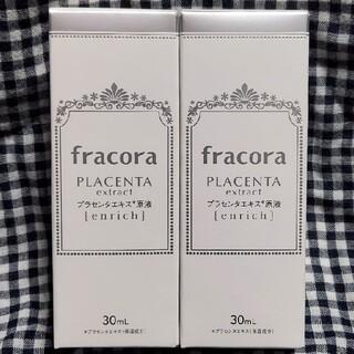 フラコラ - フラコラ WHITE'st プラセンタエキス原液エンリッチ 30mL 2本