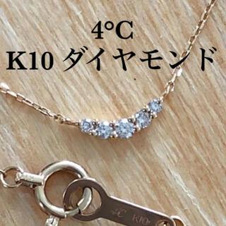 ヨンドシー(4℃)の4°C K10 ダイヤモンド ラインネックレス イエローゴールド  横並び(ネックレス)