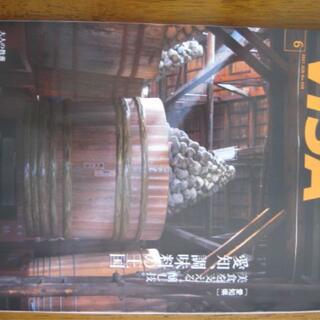 VISA 2021年6月号 No.556★錦織健、歴史マンガ *(ニュース/総合)