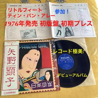 レコード極美品!1976年発売 初版盤 初期プレス 矢野顕子 デビューアルバム