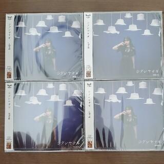 エヌエムビーフォーティーエイト(NMB48)の【新品 未開封 4枚セット】NMB48 シダレヤナギ 劇場盤(ポップス/ロック(邦楽))