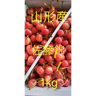 ★本日発送 山形県産 さくらんぼ③ 佐藤錦 Lサイズ 1kg ★      (フルーツ)