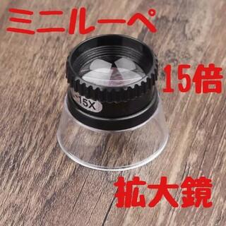 ミニルーペ 拡大鏡(サングラス/メガネ)
