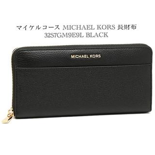 Michael Kors - マイケルコース 長財布 黒