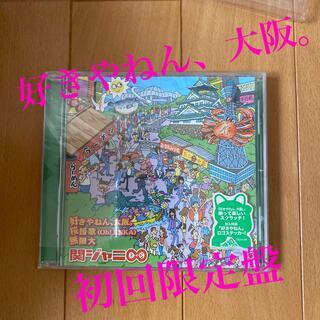 カンジャニエイト(関ジャニ∞)の関ジャニ∞ 好きやねん、大阪。 初回限定盤(アイドルグッズ)