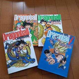 ドラゴンボール(ドラゴンボール)のドラゴンボール完全ガイド(少年漫画)