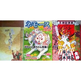 大神同人誌3冊セット(一般)