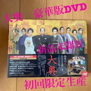 アラシ(嵐)の大奥<男女逆転> 豪華版DVD  新品未開封(日本映画)