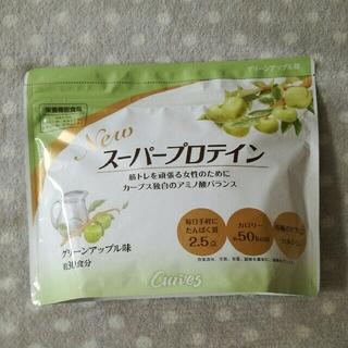 スーパープロテイン カーブス グリーンアップル味 約30食分(プロテイン)