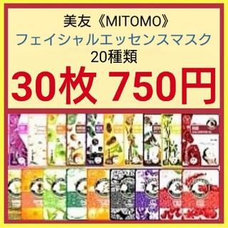 20種類30枚《日本製》美友フェイシャルエッセンスマスク(パック/フェイスマスク)