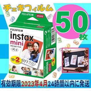 フジフイルム(富士フイルム)の限定特価instaxmini チェキフィルム 50枚 有効期限23年4月 新品(フィルムカメラ)