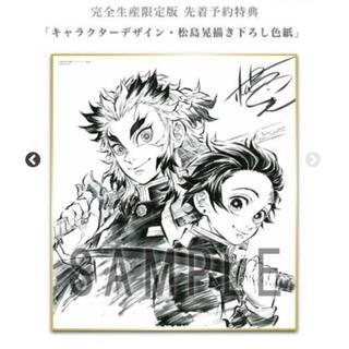 鬼滅の刃 無限列車編 Blu-ray DVD ufotable  色紙